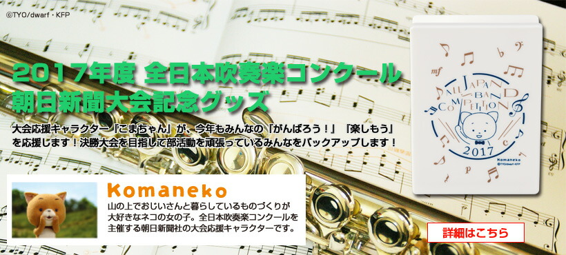 こまねこ2017 全日本吹奏楽コンクール 朝日新聞大会記念グッズ