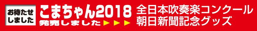 こまねこ2018-3