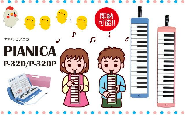 Yamaha Pianca