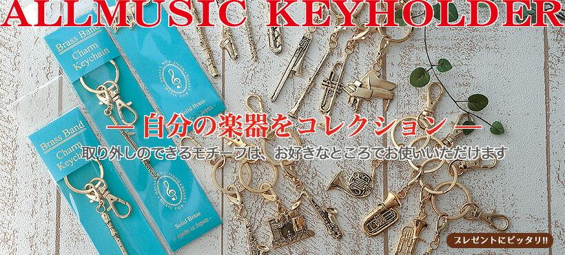 オールミュージックキーホルダー