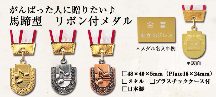 馬蹄型 リボン付きメダル