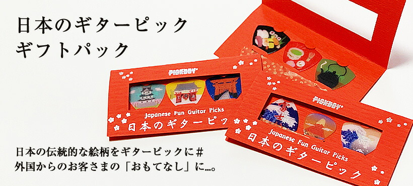 日本のギターピックギフトパック