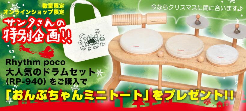 【おんぷちゃんトートバッグプレゼント中】3個の大きさが異なるドラムに、大小の真鍮製シンバル、ウッドブロックを組み合わせた子どもサイズの本格派ドラムセット