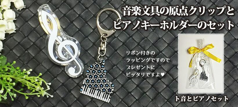 ト音とピアノセット
