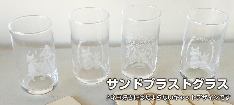 サンドブラストグラス