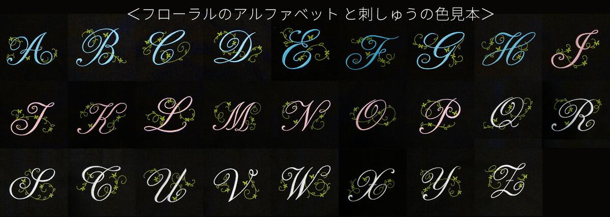 フローラル刺繍カラーサンプル
