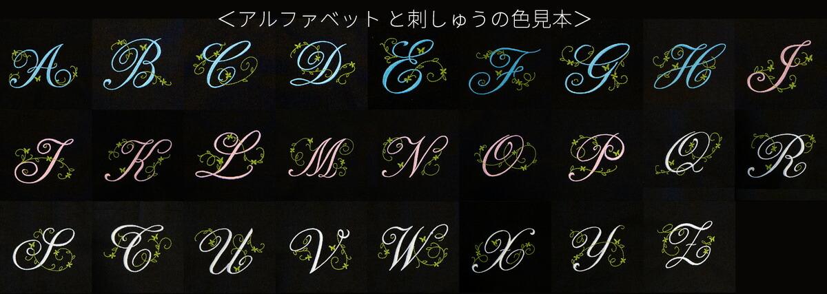 刺繍カラーサンプル