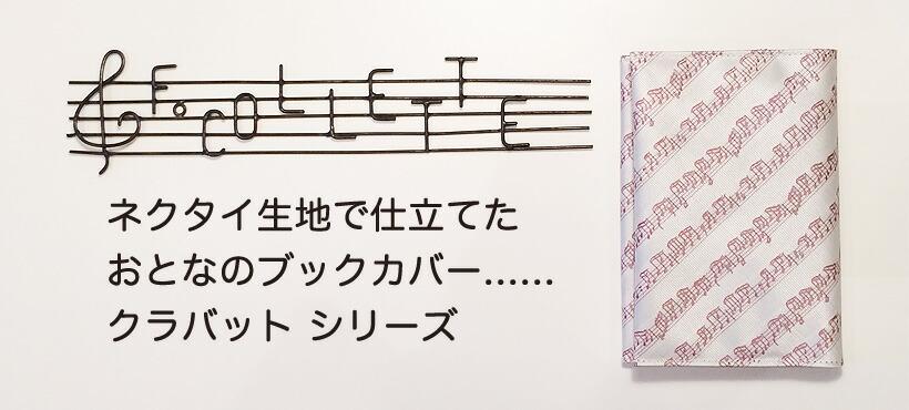 クラバット ブックカバー 楽譜/ローズ