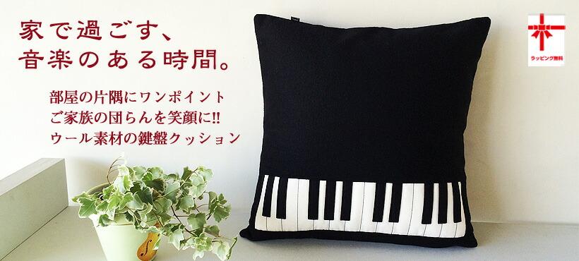 鍵盤クッション ブラック/ウール
