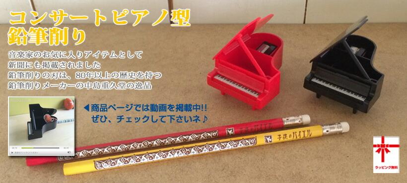 コンサートピアノ型鉛筆削り
