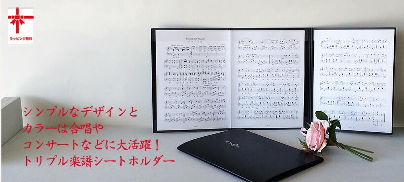 トリプル楽譜シートホルダー