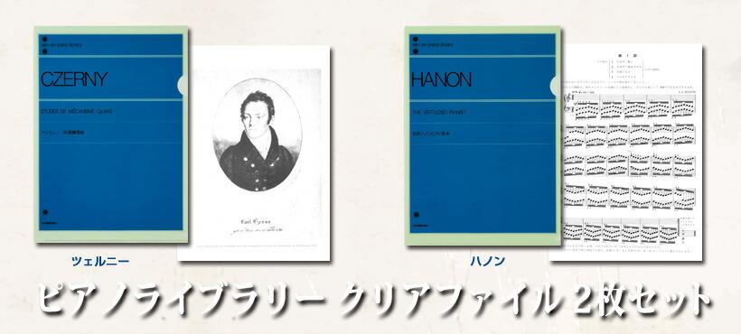 ピアノライブラリー クリアファイル