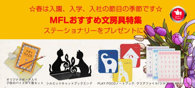 MFLおすすめ文房具特集!!