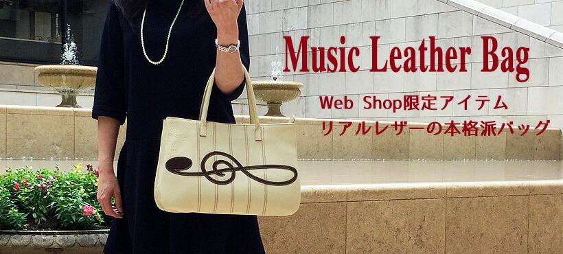 ミュージック・レザーバッグ