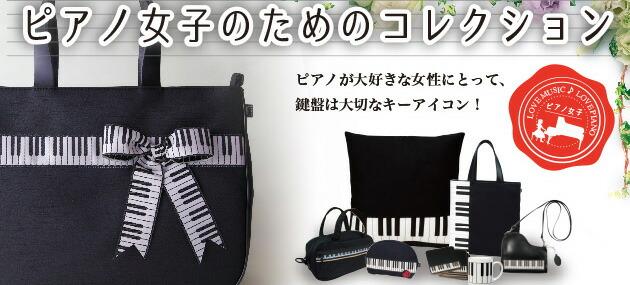ピアノ女子のためのCOLLECTION