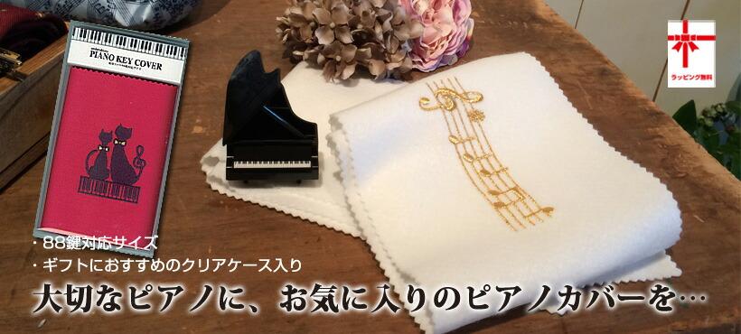 ピアノキーカバー