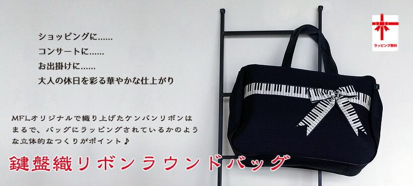 鍵盤織リボンラウンドバッグ