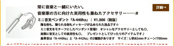 ミニ音叉ペンダント『A-440hz』