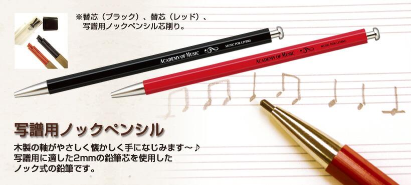 写譜用ノックペンシル