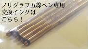 ノリグラフ五線ペン専用交換リフィル