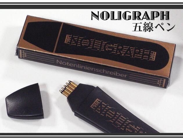 ノリグラフ五線ペン