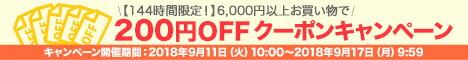 200円OFFクーポンキャンペーン
