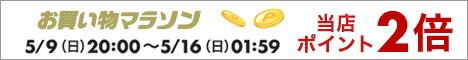 ポイントお買い物マラソン2021.5.9