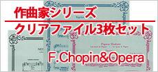 作曲家シリーズ/クリアファイル3枚セット