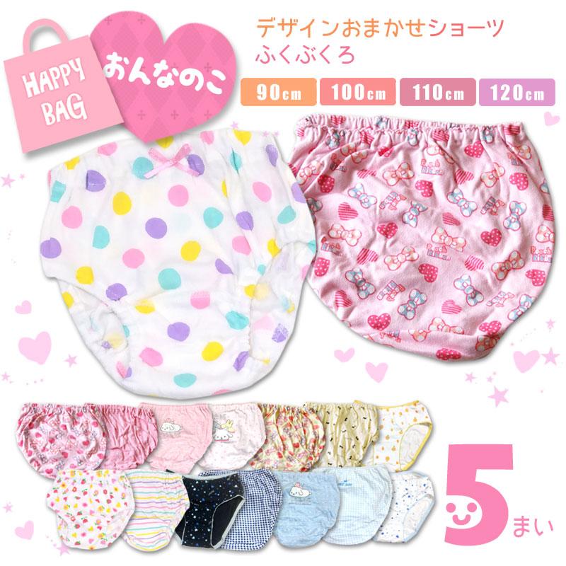 小さいサイズ登場! 女児 ショーツ 5枚組 デザインおまかせ福袋 90~120cm