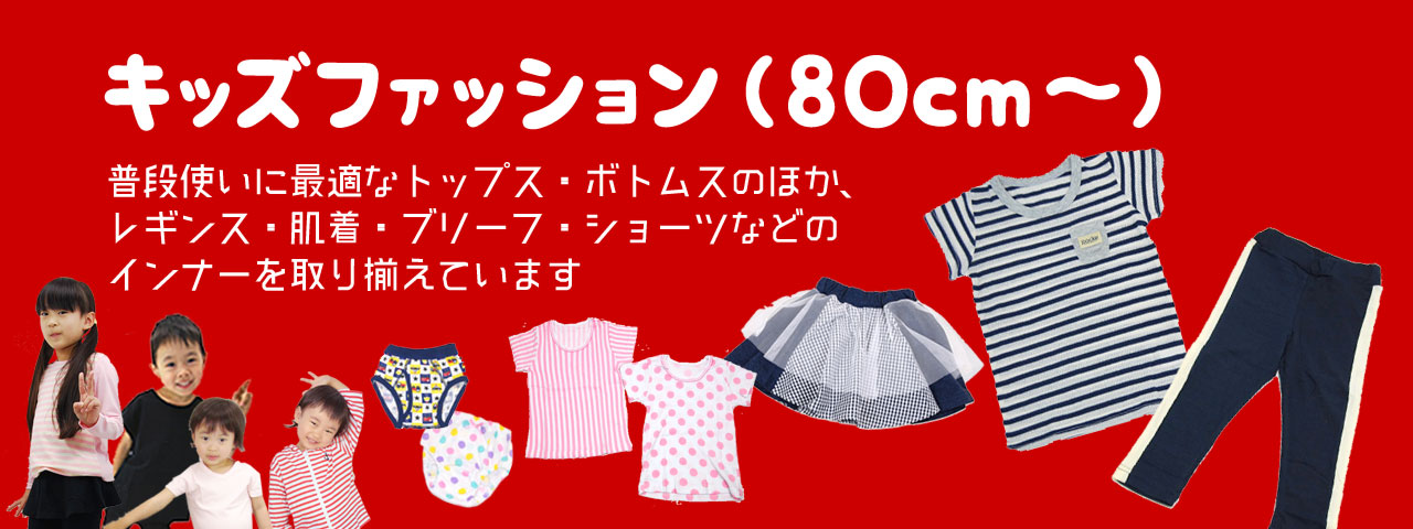 キッズファッション(80cm〜)