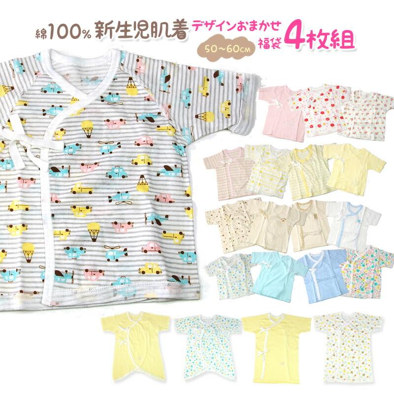 お得な限定福袋★新生児肌着おまかせ4枚組