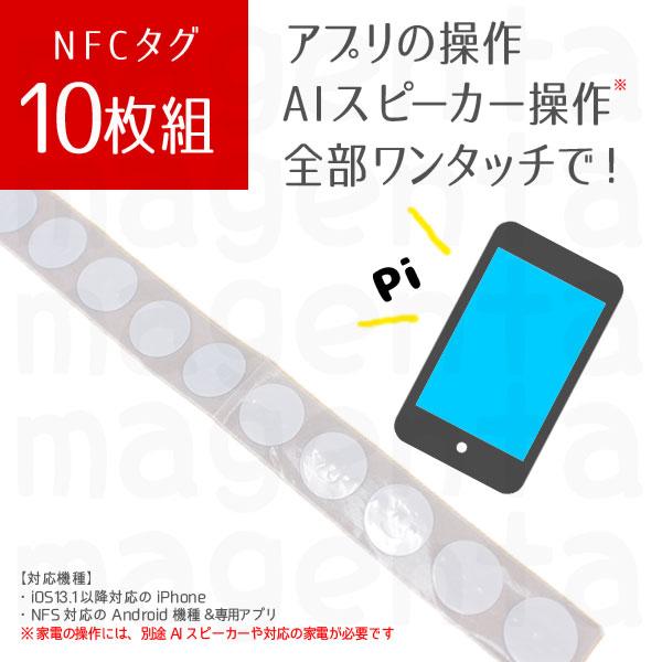 スマホ生活がいつもよりちょっと便利になるスーパーアイテム!NFCタグ