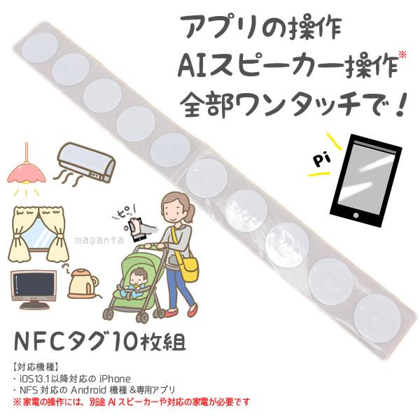 スマホと一緒に使える、今年大注目のITグッズ!NFCタグ 10枚セット