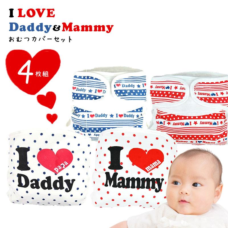 新生児おむつカバー4枚セット I LOVE Daddy♥I LOVE Mammy♥