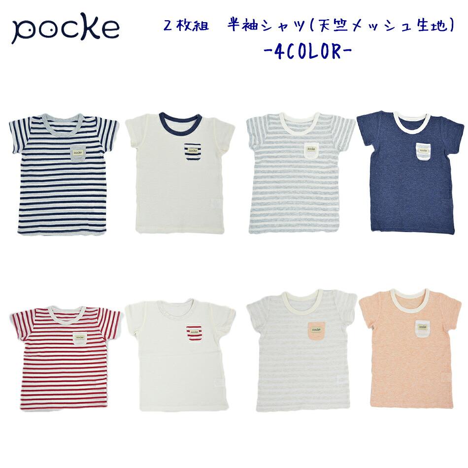 2枚組天竺メッシュTシャツ  80・90・95cm