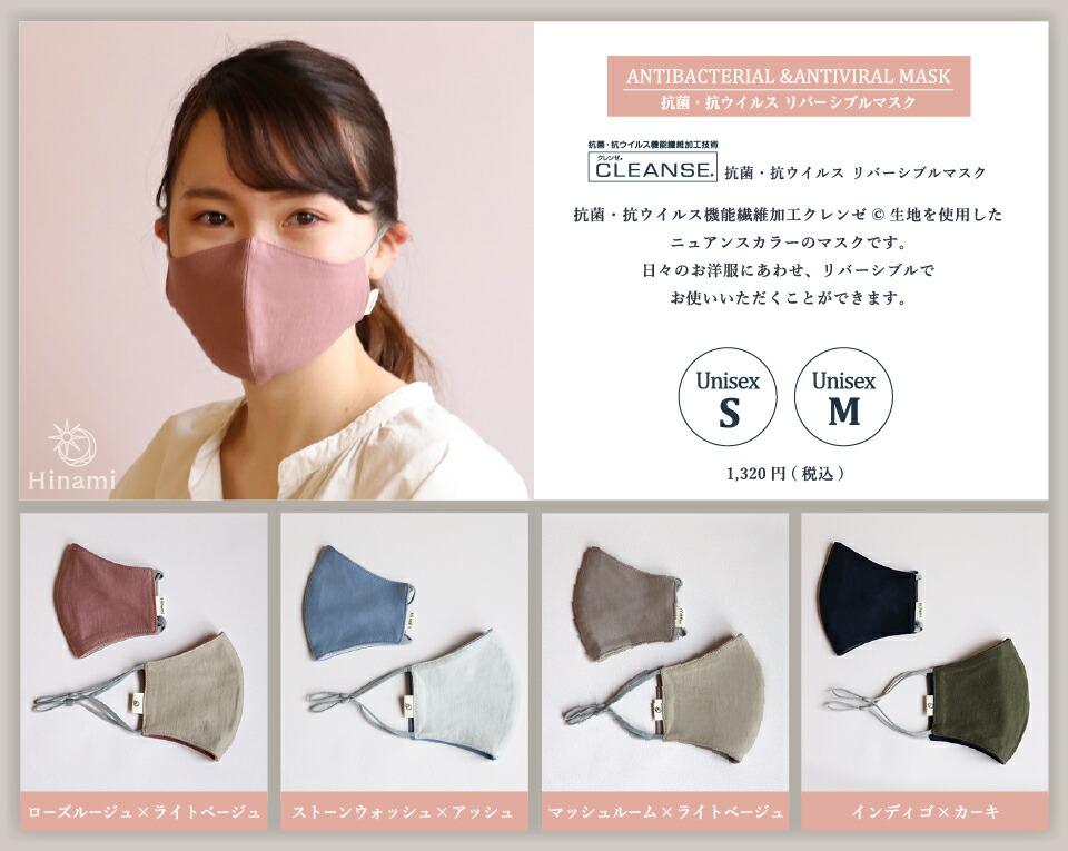 抗菌抗ウィルス機能繊維加工クレンゼ生地使用 ニュアンスカラー リバーシブル マスク