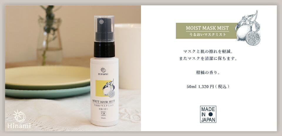 マスクスプレー マスクと肌の荒れを軽減 マスクを清潔に保つ