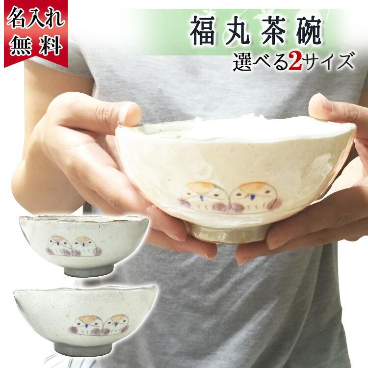 福丸ふくろう茶碗