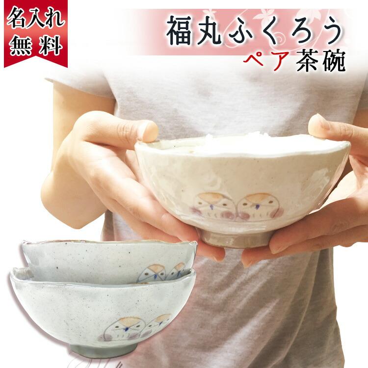 福丸ふくろうペア茶碗セット