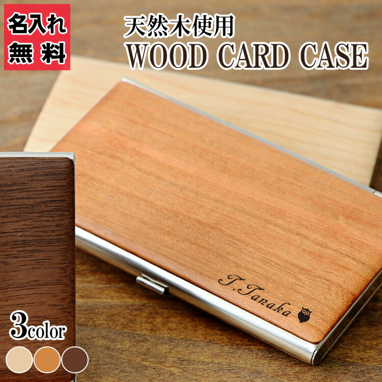 ウッドカードケース