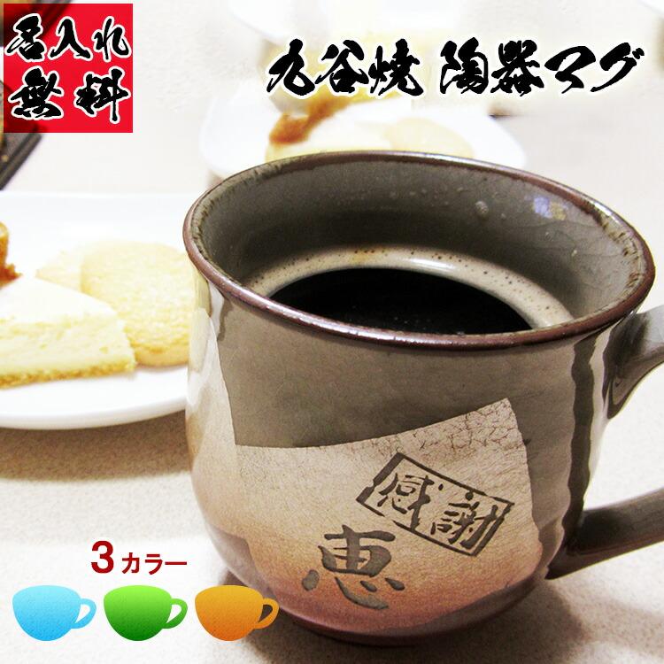 九谷焼マグカップ