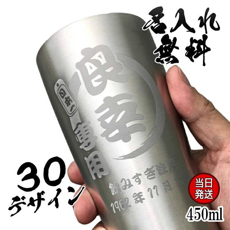 選べる30柄【真空断熱構造】名入れ彫刻オリジナルステンレスタンブラー450ml