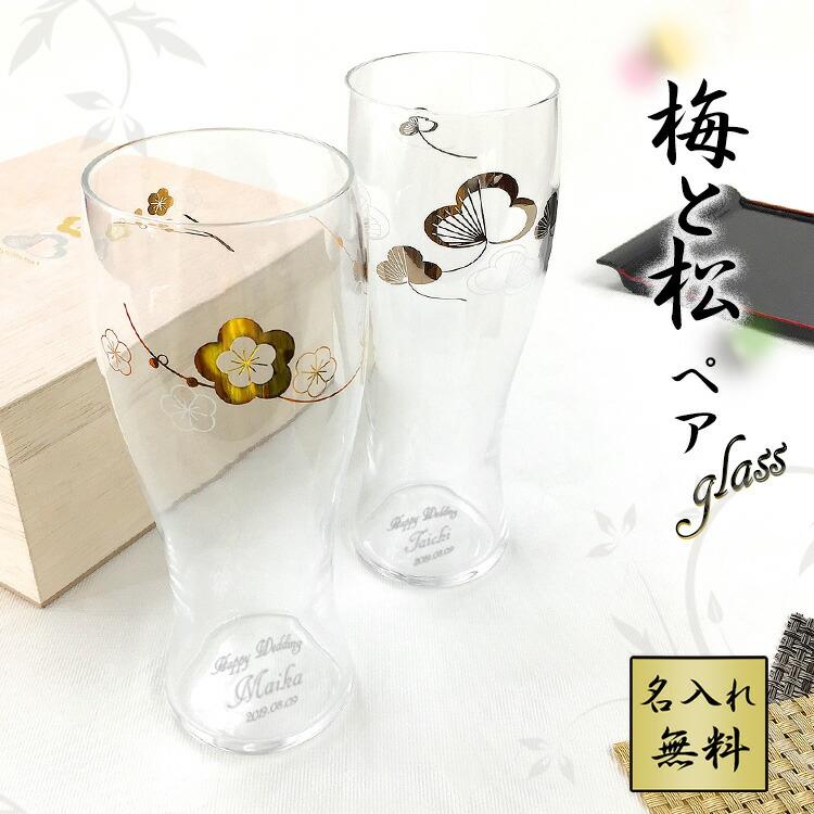 梅松グラス
