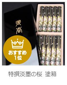おすすめ1 特選淡墨の桜