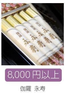 8000円台