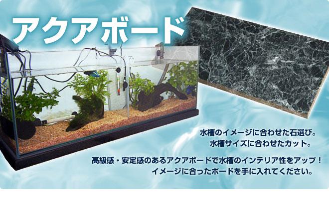 アクアボード 水槽のイメージ似合わせた石選び。水槽サイズに合わせたカット。高級感・安定感のあるアクアボードで水槽のインテリア性をアップ!イメージに合ったボードを手に入れてください。
