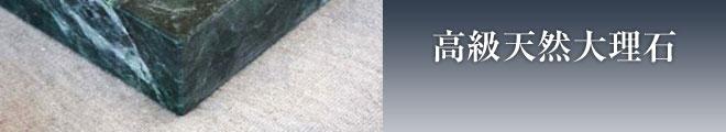 アクアボード 高級天然白大理石