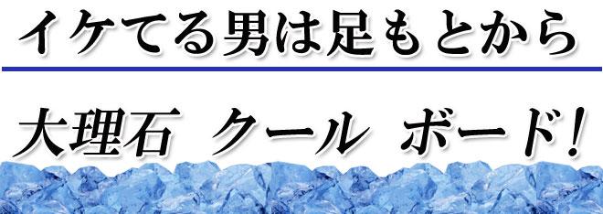 大理石クールボード