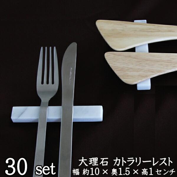 大理石カトラリーレスト30個