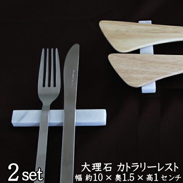 大理石カトラリーレスト単品